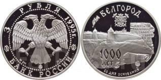 3 Рубля 1995 год Белгород Серебро 900 ПРУФ
