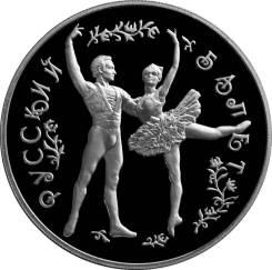 25 Рублей 1993 год Русский Балет Серебро 999 ПРУФ