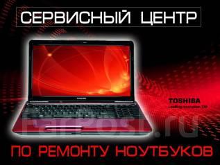 Ремонт ноутбуков.