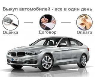 Выкуп автомобилей любой марки.