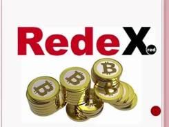Заработок с компанией Redex!