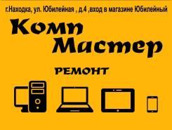 Ремонт компьютеров , ноутбуков , телефонов и планшетов.