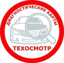 Пункт технического осмотра транспорта