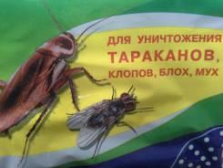 Санобработка помещений от насекомых