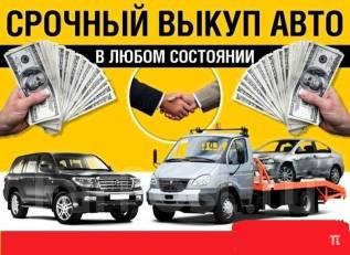 Выкуп Авто в любом состоянии Владивосток Приморский край!