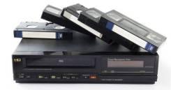 Оцифровка видеокассет, недорого.