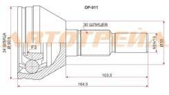 Шрус Chevrolet Captiva 07-, Opel Antara 06-, Daewoo Winstorm 06- (В наличии Склад №2)