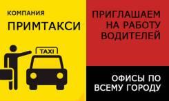 Водитель такси. ИП Стефанюк. Улица Калинина 14