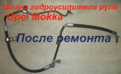 Шланг гидроусилителя. Opel Mokka