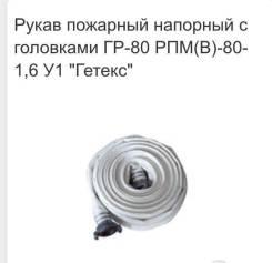 Продам рукав пожарный напорный