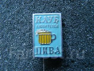 Клуб любителей пива