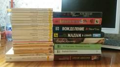 Любовные романы 29 книг