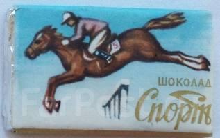 Раритетный шоколад! «Спорт» Красный Октябрь 80-е годы 20 века. Оригинал