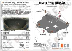 Защита двигателя. Toyota Prius, NHW20