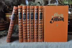 М. Твен Собрание сочинений в 8-ми томах