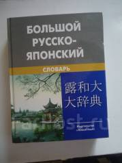 Словари по японскому языку.