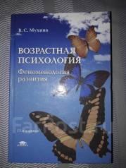 Психология.