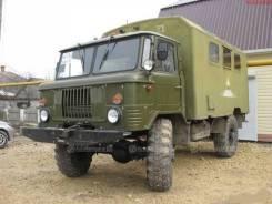 ГАЗ. 66