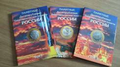 Комплект капсульных альбомов под биметалл. Очень красочный. 3 тома