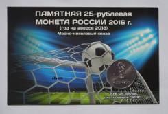 25 рублей 2016. Чемпионат Мира по футболу 2018. в открытке