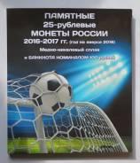 """Альбом для шести 25-руб. монет и банкноты 100 рублей. """"Футбол 2018"""""""