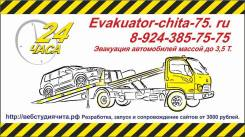 Эвакуаторы.