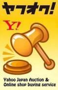 Приобретение товаров с аукциона yahoo, магазинов rakuten, amazon и др.