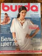 Журнал Бурда продаю
