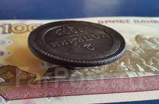 2 копейки 1803 года ЕМ (кольцевик)Р. Редкая монета! Оригинал! Недорого.