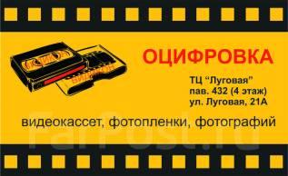 Оцифровка видеокассет, фотографий, фотопленки.