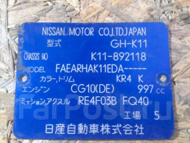 Ремень безопасности. Nissan March, K11