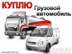 Срочный выкуп грузовиков и спецтехники.