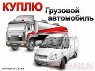 Срочный выкуп грузовиков и спецтехники. Ссуды под залог!