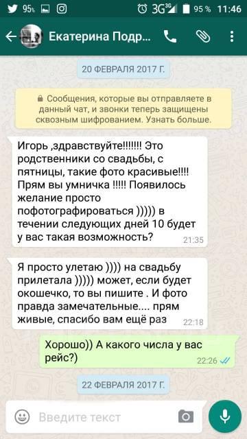 Свадебный фотограф Игорь Кирсанов. Летняя акция!