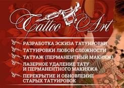 Тату-салон TattooArt - татуаж (перманентный макияж)