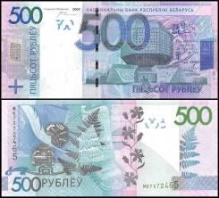 Рубль Белорусский. Под заказ