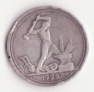 Один полтинник 1926 серебро оригинал