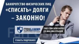 Долги по кредитам? Банкротство физических лиц - 8500 руб.