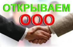 Регистрация ООО и ИП, ГСК, ТСЖ. Сопровождение бизнеса. Кредо Юриста
