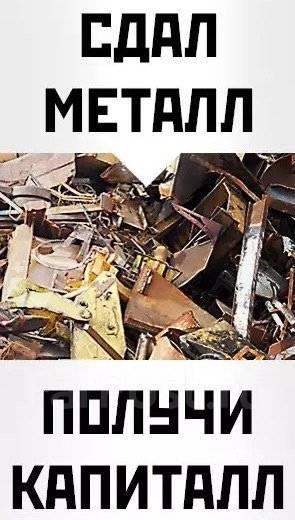 Куплю металлолом! Разделка, резка, демонтаж любых металлоконструкций!