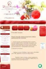 Продается действующий интернет- магазин Цветов и Подарков