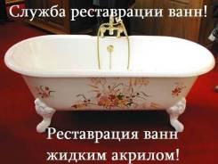 Реставрация чугунных ванн + локальный ремонт акриловых ванн.