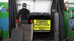 Ремонт и чистка радиаторов Аргонодуговая сварка. Любой сложности