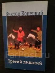 Третий лишний Виктор Конецкий