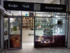 Срочно! Продам бизнес. Магазин по продаже кофе, чая, акссесуаров .