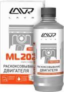 Раскоксовка двигателя LAVR ML-202 Anti Coks Fast, 330мл Ln2504 Ln2504