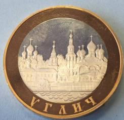 Продам Золотую Монету 5 рублей 2004 год Углич ! Низкая Цена !