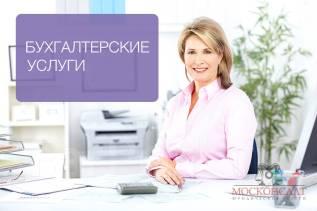 Бухгалтерские услуги, отчётность , баланс, учет, консультации,