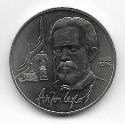 (AU) 1 рубль 1990г. 130 лет со дня рождения А. П. Чехова
