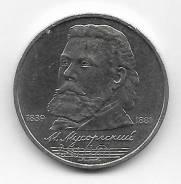 (AU) 1 рубль1989г. 150 лет со дня рождения М. П. Мусоргского